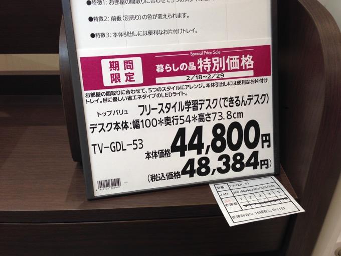 aeongakusyutsukue - 6