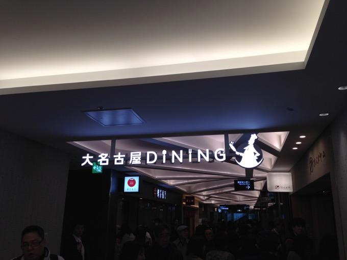 dainagoyabuilding - 53