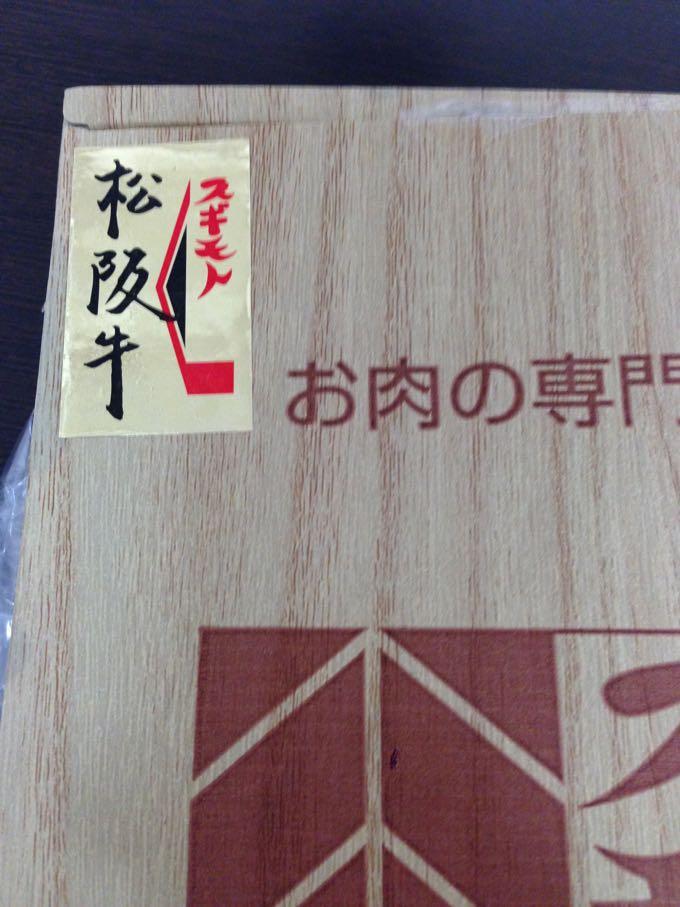 matsuzakagyu - 3