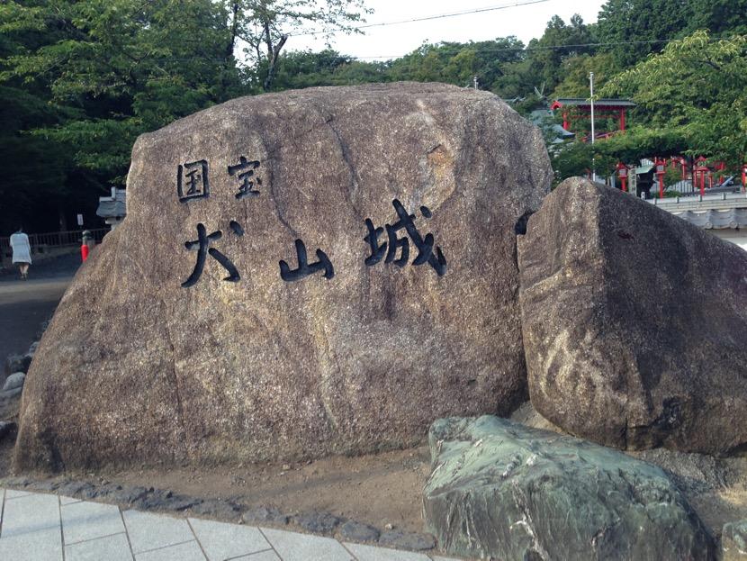 inuyamajyo - 6