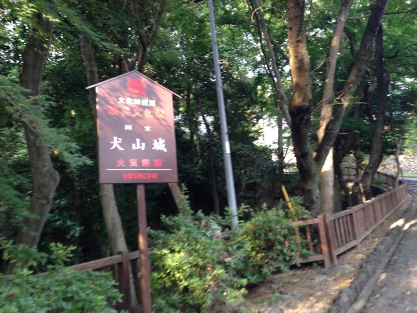 inuyamajyo - 7