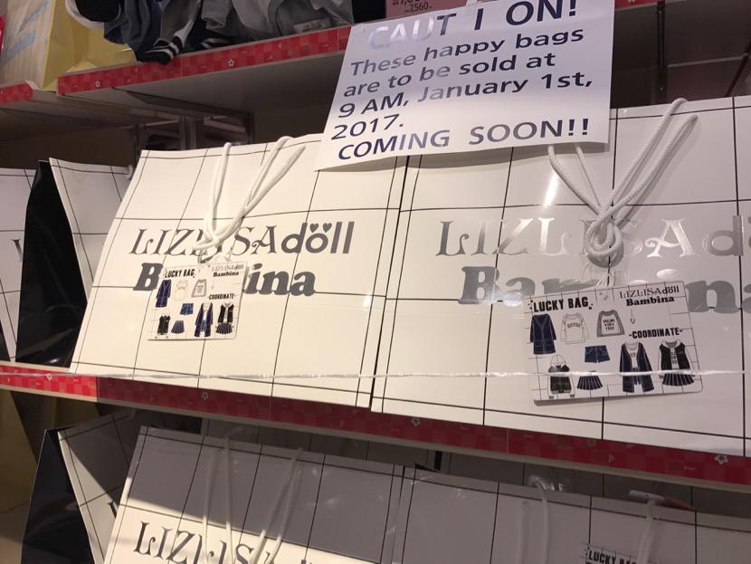 aeonfukubukuro2017-7