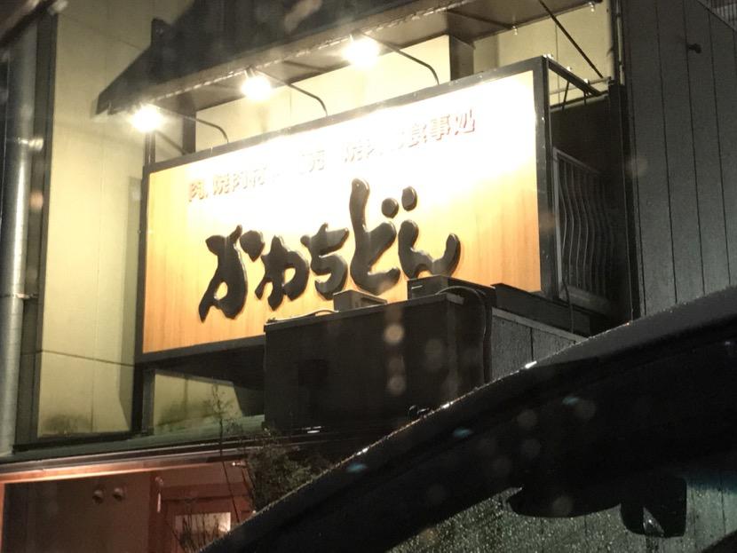 kawachidon-1