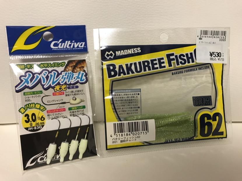 bakureefish - 2