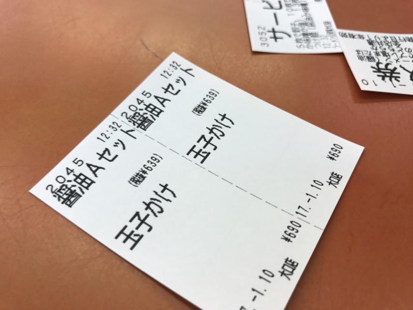 yamaokake - 2