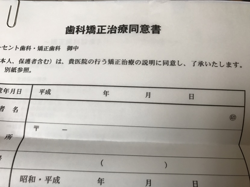 shikakyouseihagata - 1