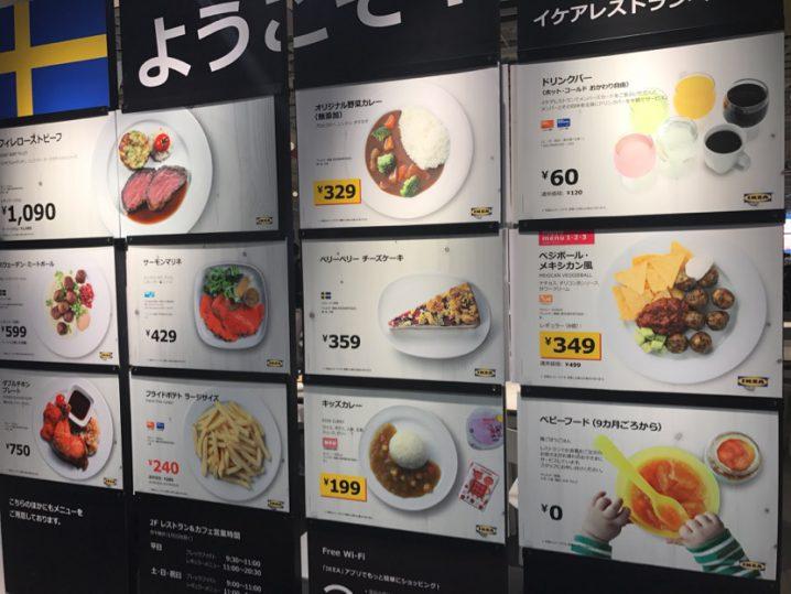 混雑 浜 Ikea 鶴