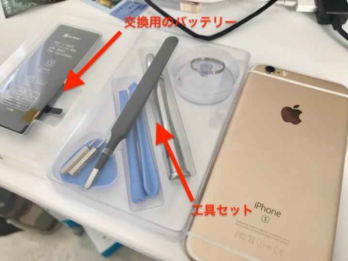 iPhone6sのバッテリー交換をしてみたよ!手順とか書いておく ...